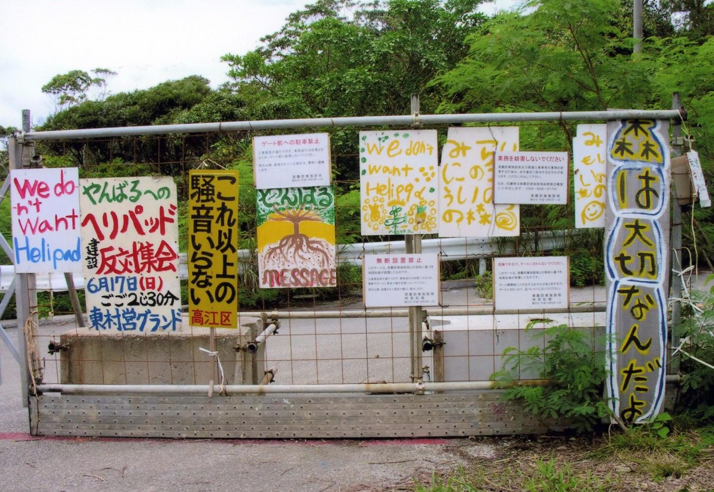 高江区民の声と那覇防衛施設局の看板