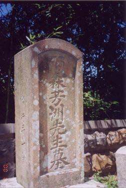 雨森芳洲の墓(長寿院・厳原町)