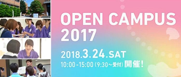 オープンキャンパス2017 2018.3.24.SAT