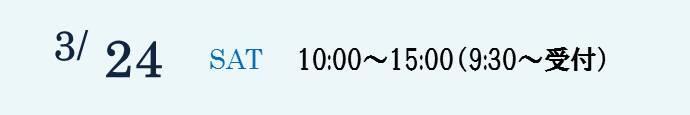 3/24 10:00~15:00(9:30~受付)