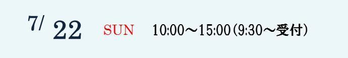 7/22 10:00~15:00(9:30~受付)