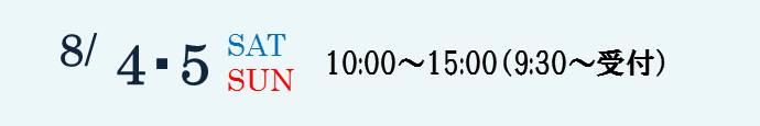 8/4・5 10:00~15:00(9:30~受付)