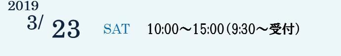 2019 3/23 10:00~15:00(9:30~受付)
