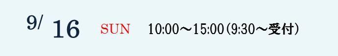 9/16 10:00~15:00(9:30~受付)