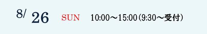 8/26 10:00~15:00(9:30~受付)