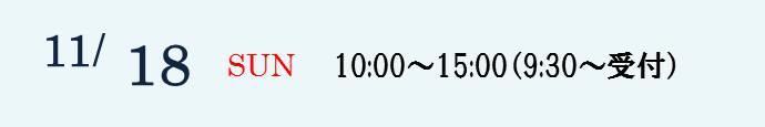 11/18 10:00~15:00(9:30~受付)