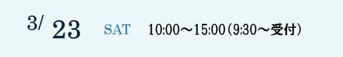 3/23 10:00~15:00(9:30~受付)