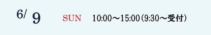 6/9 10:00~15:00(9:30~受付)