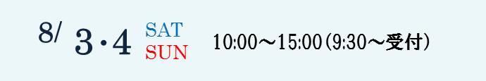 8/3・4 10:00~15:00(9:30~受付)