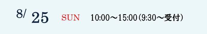 8/25 10:00~15:00(9:30~受付)
