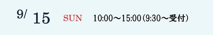 9/15 10:00~15:00(9:30~受付)