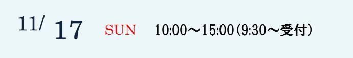 11/17 10:00~15:00(9:30~受付)