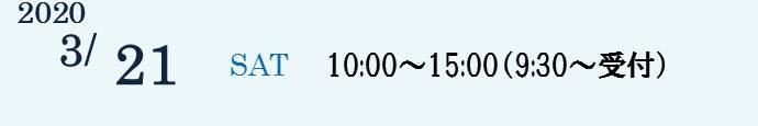 2020 3/21 10:00~15:00(9:30~受付)