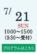 7/21 10:00~15:00(9:30~受付)