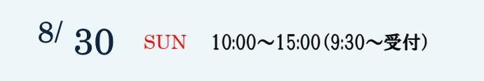8/30 10:00~15:00(9:30~受付)