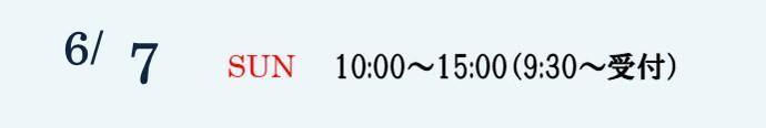 6/7 10:00~15:00(9:30~受付)