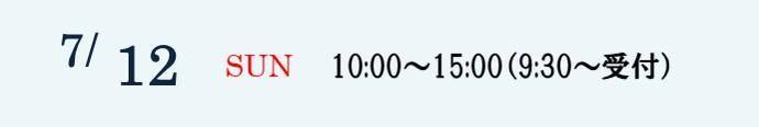 7/12 10:00~15:00(9:30~受付)