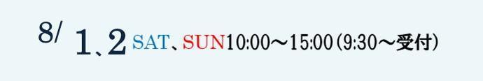 8/1・2 10:00~15:00(9:30~受付)