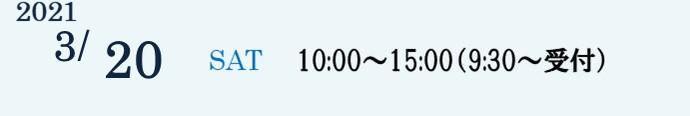 2021 3/20 10:00~15:00(9:30~受付)