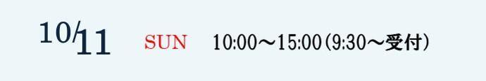 10/11 10:00~15:00(9:30~受付)