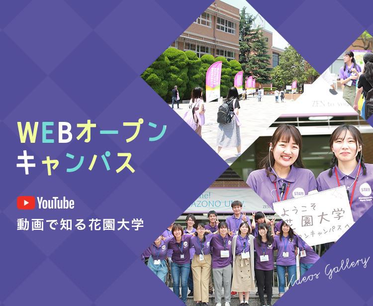 WEBオープンキャンパス,動画で見る花園大学,YouTube
