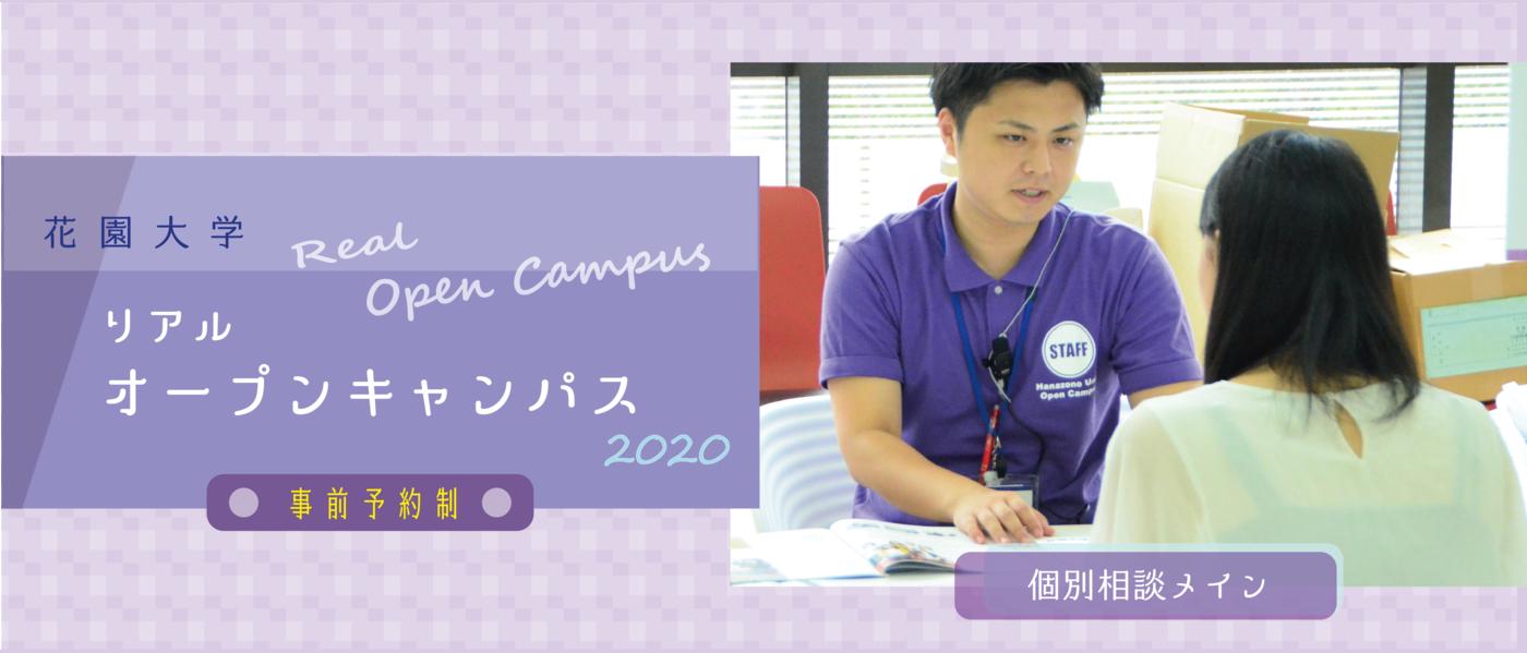 2020リアルオープンキャンパス,花園大学