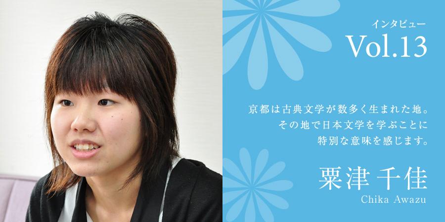 日本文学科 3回生 粟津 千佳さん...