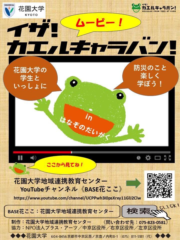 チラシ・ポスター_omote.jpg