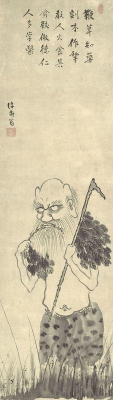 神農図 遂翁元盧自画賛