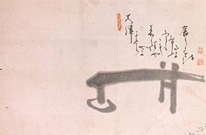六祖図(留守模様) 白隠慧鶴自画賛