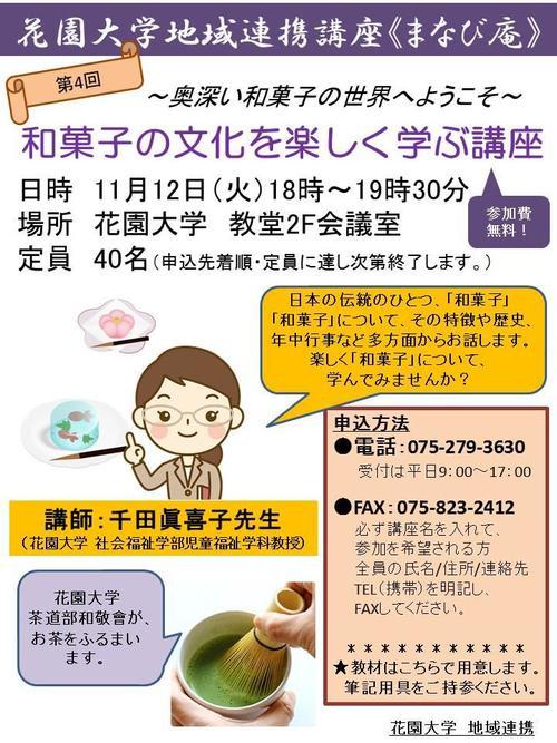 和菓子の文化を楽しく学ぶ講座ポスター.jpg