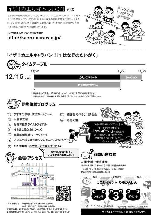 IKCチラシura.jpg