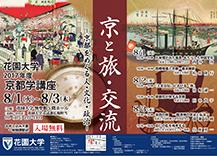 2017年 京都学講座