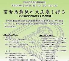 【終了しました】第8回百舌鳥古墳群講演会に高橋克壽先生が登壇