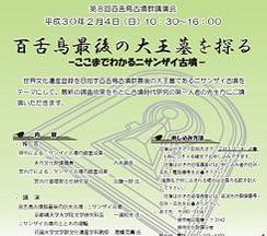 第8回百舌鳥古墳群講演会に高橋克壽先生が登壇