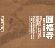 花園大学歴史博物館2018年度春季企画展 圓福寺―京都八幡達磨堂 寺宝展―