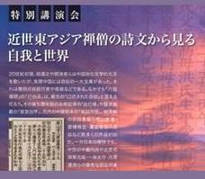近世東アジア禅僧の詩文から見る自我と世界