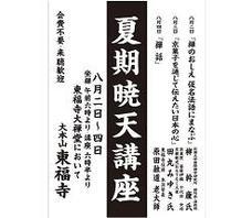 8月2日(火)柳幹康准教授の講演のお知らせ