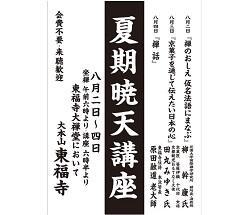 【終了しました】8月2日(木)柳幹康准教授の講演のお知らせ
