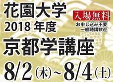8/2~4  「京都学講座」開催のお知らせ