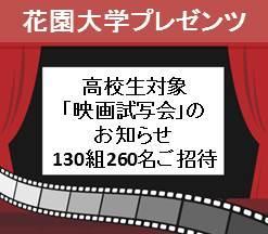 花園大学プレゼンツ「3D彼女 リアルガール」映画試写会