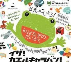 「イザ!カエルキャラバン! in はなぞのだいがく」開催!