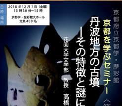 <第8回>京都を学ぶセミナー『丹波地方の古墳』ーその特徴と謎に迫るー