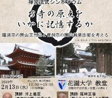 【終了しました】2019年2月13日(水)禅宗法式シンポジウムを開催いたします。