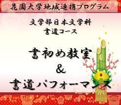 【終了しました】新春 書初め教室&書道パフォーマンス