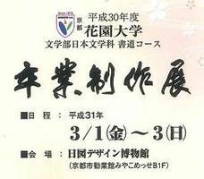 【終了しました】平成30年度 文学部日本文学科 書道コース「卒業制作展」開催