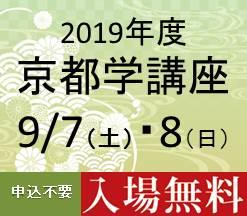 【終了しました】9/7~8  「京都学講座」開催のお知らせ