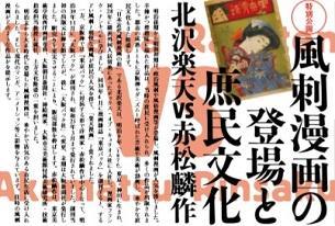 特別公開 風刺漫画の登場と庶民文化 北沢楽天VS赤松麟作