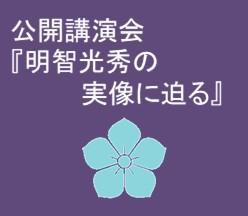 公開講演会『明智光秀の実像に迫る』開催!!