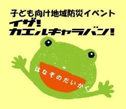 【終了しました】子ども向け地域防災イベント『イザ!カエルキャラバン!2019 in はなぞのだいがく』